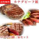 【父の日特別セット】ロースの御三家セット 1ポンドステーキ ヒレステーキ サーロインステーキ 牛肉 ステーキ ステー…