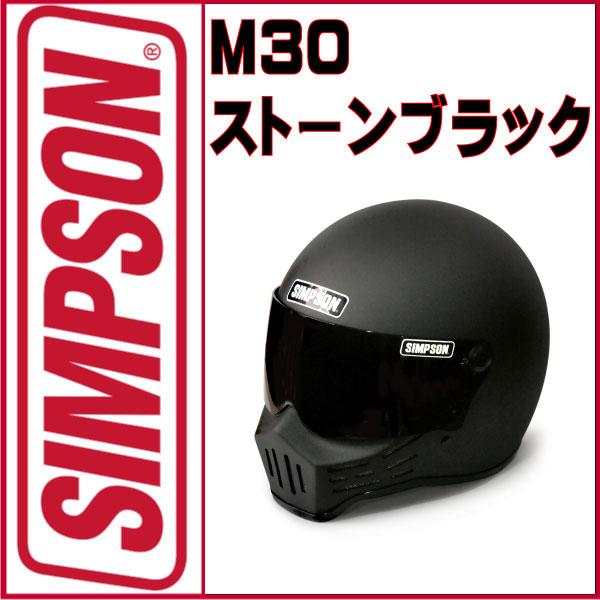 M30【ストーンブラック】SIMPSON M30シールドプレゼントSG規格送料代引き手数無料シンプソンM30復刻フルフェイスヘルメット