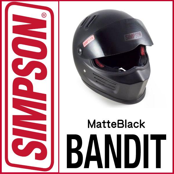 即納!SIMPSON BANDIT【マットブラック】シールドプレゼント♪バンディットSG規格NORIX シンプソン ヘルメット送料代引き手数無料即納平日12時まで