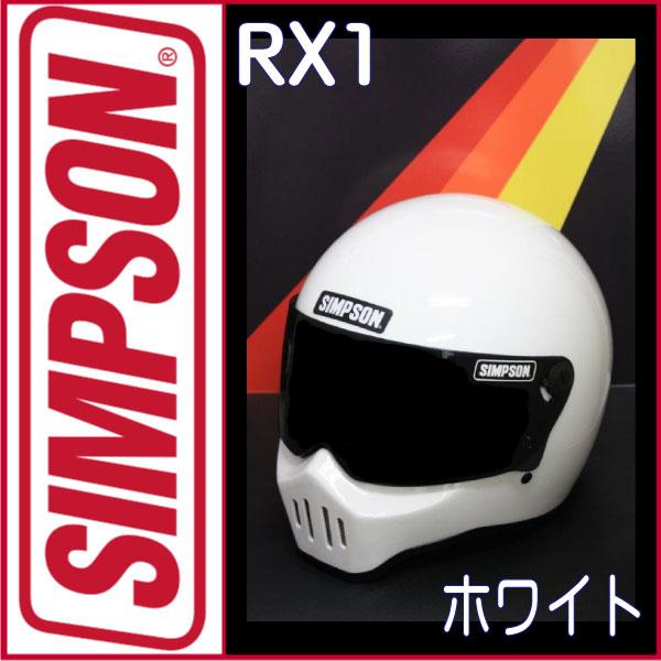 SIMPSON RX1【ホワイト】シールドプレゼントSG規格送料代引き手数無料NORIXシンプソンヘルメット