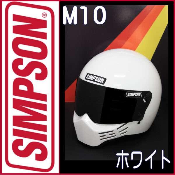 SIMPSON M10【ホワイト】シールドプレゼントSG規格送料代引き手数無料NORIXシンプソンヘルメット