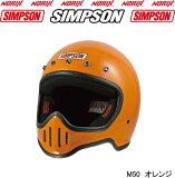 即納!(但し平日14時まで)SIMPSONM50【オレンジ】シンプソンヘルメットMODEL50(モデル50)(エム50)SG規格サイズ交換可能!!