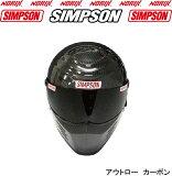 SIMPSONOUTLAWシンプソンヘルメットアウトロー【カーボン】SG規格