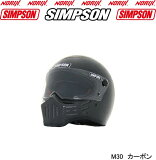 SIMPSONM30【カーボン】シンプソンヘルメットMODEL30(モデル30)(エム30)SG規格