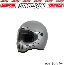 即納!SIMPSON M30【シルバー】シールドプレゼントSG規格送料代引き手数無料シンプソンM30復刻フルフェイスヘルメット即納平日12時まで
