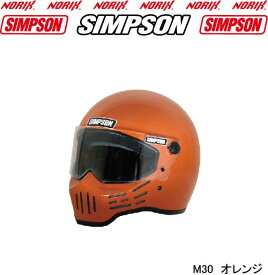 即納!SIMPSON M30【オレンジ】シールドプレゼントSG規格送料代引き手数無料シンプソンM30復刻フルフェイスヘルメット即納平日12時まで