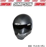 M30の新色【マットカーボン】SIMPSONM30シールドプレゼントSG規格送料代引き手数無料シンプソンM30復刻フルフェイスヘルメット