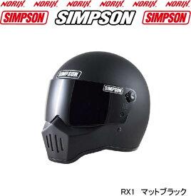 SIMPSON RX1【マットブラック】シールドプレゼントSG規格送料代引き手数無料NORIXシンプソンヘルメット