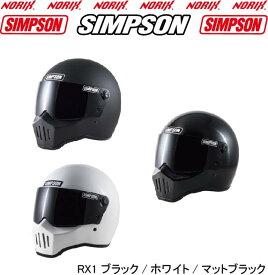 SIMPSON RX1シールドプレゼントSG規格送料代引き手数無料NORIXシンプソンヘルメット