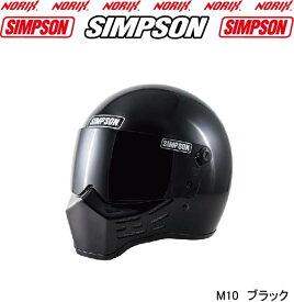 SIMPSON M10【ブラック】シールドプレゼントSG規格送料代引き手数無料NORIXシンプソンヘルメット
