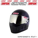 即納!SIMPSONSUPERBANDIT13(SB13)【ボルドー】お好きなカラーのシールドをプレゼントスーパーバンディット13SG規格送料代引き手数無料即納平日12時まで