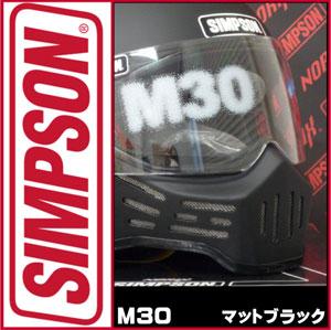 即納!SIMPSON M30【マットブラック】シールドプレゼントSG規格送料代引き手数無料サイズ交換可能!!シンプソンM30復刻フルフェイスヘルメット即納平日12時まで