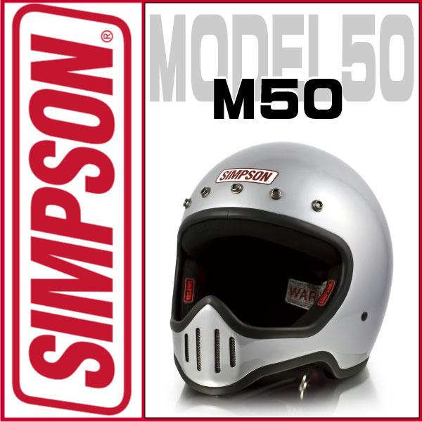 即納!SIMPSON M50【シルバー】M50専用バイザープレゼントSG規格送料代引き手数無料サイズ交換可能!!シンプソンM50復刻フルフェイスヘルメット即納平日12時まで