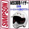即时交货 ! (然而在平日,直到 14) 辛普森 M50 en 遮阳辛普森头盔 MODEL50 (型号 50) (50 米)