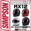 即納SIMPSON SPEEDWAY RX12SG規格アンバーシールドが貰える!!キャンペーン中更にもう1枚お好きなシールドをプレゼント標準装着のシールドはクリ...