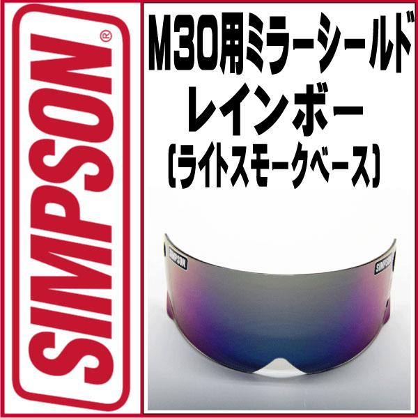 SIMPSON【M30/RX1/M10用 レインボーミラーシールド】(ライトスモークベース)FreeStopシンプソンフルフェィスオートバイ用ヘルメットシールド