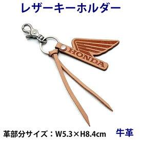キーホルダー / レザーキーホルダー Leather Key Holder / Honda×DEGNER / 0SYTZ-Y9J-TF