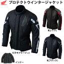 秋冬ジャケット/ Honda プロテクトウインタージャケット / 0SYEJ-X3Z / 防寒防風