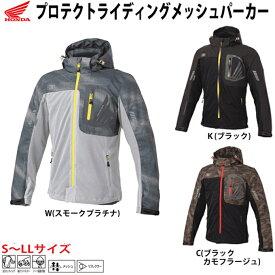 春夏ジャケット / プロテクトライディングメッシュパーカー / Honda(ホンダ) / 0SYEJ-13F / バイク 春 夏 ジャケット ウェア メッシュ
