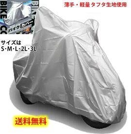 タフタ バイクカバー 小型~大型まで / 薄手 軽量 コンパクト 車体カバー