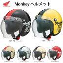 ヘルメット/ モンキー Monkeyヘルメット ホンダ / 0SHGC-JC1C 全排気量対応