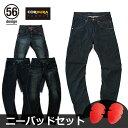 56デザイン 56design ライダージーンズ 【ニーパッドセット】プロテクター 膝あて 056 Rider Jeans CORDURA 56ライダージーンズ...
