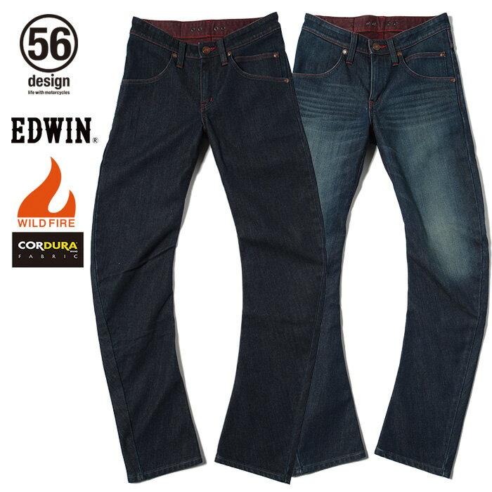 56design×EDWIN ライダージーンズ ワイルド ファイア 56デザイン×エドウィン 056 Rider Jeans WILD FIRE ワイルド ファイア メンズ レディース デニムパンツ ライディングデニム 防寒 あたたか