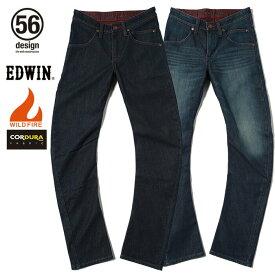 56design×EDWIN ライダージーンズ ワイルド ファイア 56デザイン×エドウィン 056 Rider Jeans WILD FIRE ワイルド ファイア メンズ レディース デニムパンツ ライディングデニム 防寒 あたたか イダーパンツ ジーパン デニム バイカー ライダー バイク ギフト プレゼント