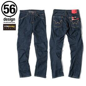 ポイント2倍56デザイン 56design ライダージーンズ 056 SMART RIDER JEANS CORDURA メンズ レディース デニムパンツ ライディングパンツ ギフト プレゼント