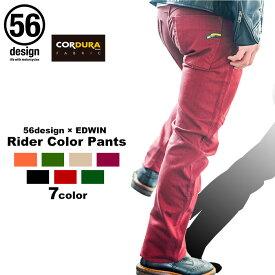 ポイント2倍56design x EDWIN 056 Rider Cargo Pants CORDURA ライダージーンズ 56 RIDER 56 ライダー カラーパンツ コーデュラメンズ レディース デニムパンツ ライディングパンツ ギフト プレゼント