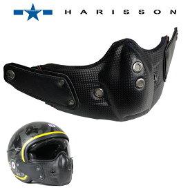 【ハリソン/HARISSON】チンガード(NEW) CHIN GUARD バイク ヘルメットオプション