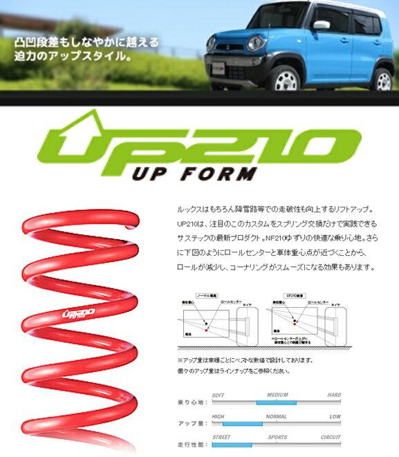 【送料無料】タナベ サステック UP210 リフトアップスプリング×1台分■三菱 デリカD:5(CV1W)Dパワーパッケージ/8名定員/6AT/4WD/ディ-ゼル車■MITSUBISHI