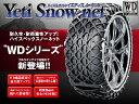 ☆送料・代引き手数料サービス☆Yeti Snow net(イエティスノーネット)】品番【5288WD】