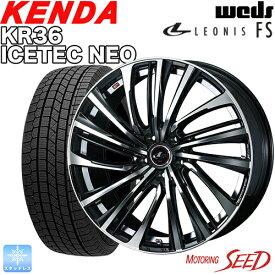 【フリード、ロードスター等に】weds LEONIS FS 17×7J 5H 114.3 +53 × KENDA KR36 205/45R17 スタッドレスタイヤホイール4本セット