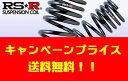 【送料無料】RSR ダウンサスペンションx1台分■トヨタ エスティマ(ACR30W)12/3〜15/4 アエラス■TOYOTA