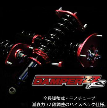 【送料無料】ブリッツ ダンパー ZZ-R 車高調×1台分■ダイハツ コペン(LA400K)■DAIHATSU