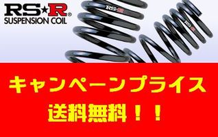 【送料無料】RSR ダウンサスペンションx1台分■ホンダ インサイトエクスクルーシブ(ZE3)XL■HONDA