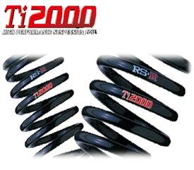 RS-R Ti2000 ダウンサスペンション■レクサス GS300h(AWL10)27/11〜 Fスポーツ■LEXUS