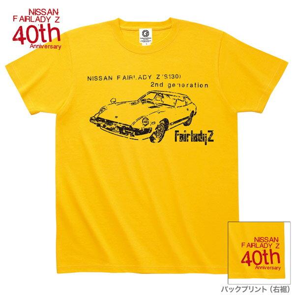 【送料無料】日産カスタムアパレルプロジェクト S130 OLD 半袖Tシャツ(7.0oz)ゴールドイエロー(メンズTシャツ 半袖 半そで はんそで トップス おしゃれ かっこいい オシャレ 春夏 夏服 夏物 お父さん 父の日 ギフト 誕生日プレゼント)