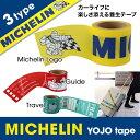 【あす楽対応/まとめ買いで送料無料】ミシュラン 養生テープ / MICHELIN YOJO tape