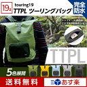 【送料無料】TTPL ツーリングバッグ touring19 |防水バッグ 防水 バックパック レインバッグ ツーリング バッグ リュック リュ・・・