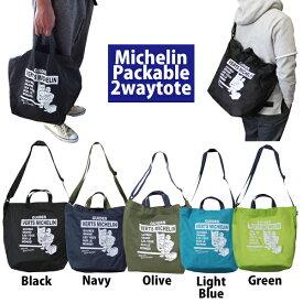 【あす楽対応】ミシュラン パッカブル2wayトート (MICHELIN/Packable/2waytote)
