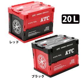 【あす楽対応】KTC 京都機械工具 折りたたみコンテナ 20リットルタイプ