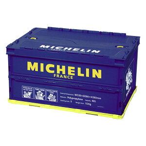 【送料無料】ミシュラン 折りたたみ コンテナ 40リットル ネイビー MICHELIN Container 40L Navy 270604