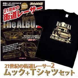【送料無料/あす楽対応】21世紀の街道レーサー THE ALBUM2「令和元年編」 × HAKOSUKA Tee / MOOK Tシャツ セット2