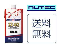【送料無料】あす楽対応NUTEC ニューテック エンジンオイル ZZ-02 10w45 (1L)