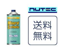【送料無料】あす楽対応 NUTEC ニューテックエンジンオイル MS-55 15w55 1L