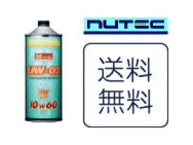 【送料無料】NUTEC ニューテック エンジンオイル UW-02 (1L)