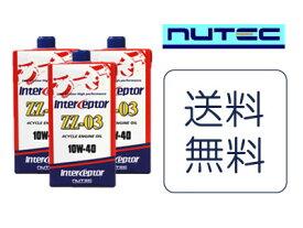 【送料無料】あす楽対応NUTEC ニューテック エンジンオイルZZ-03 10w40(1L)3本セット