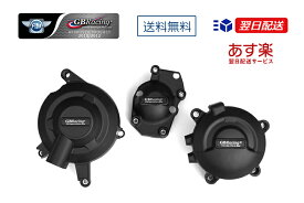 GBRacing FIM公認 エンジンカバー(2次カバー) TRIUMPH DAYTONA675/STREET TRIPLE (13-16)